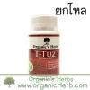 (ยกโหล ราคาพิเศษ) T-Tuz Organic's Herbs สุดยอดสารต้านอนุมูลอิสระ ช่วยบำรุงร่างกาย ปรับสมดุลฮอร์โมน ช่วยให้หลับดี หลับสบาย ตื่นมาสดชื่น กระปรี้กระเปร่า