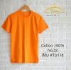 เสื้อยืด คอกลม แขนสั้น สีส้ม