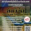 โหลดแนวข้อสอบ นักวิจัย (Control and Communication) สถาบันเทคโนโลยีป้องกันประเทศ (องค์การมหาชน)