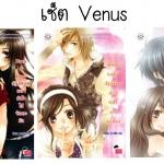 นิยายเซ็ต Venus