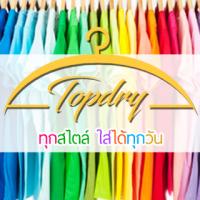ร้านTopdry T-Shirt เสื้อยืด เสื้อเปล่า เสื้อสีพื้น เกรดพรีเมี่ยม