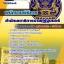 พนักงานพิธีการ สำนักเลขาธิการนายกรัฐมนตรี thumbnail 1
