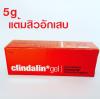 Clindalin Gel 5 grams คลินดาลิน เจล 5 กรัม ยาเจลใสสำหรับรักษาสิว