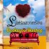 โปรจับคู่ + ส่งฟรี เล่ห์รักสวาทร้อน / วรัทชิยา หนังสือใหม่ทำมือ *** สนุกค่ะ ***ใช้สิทธิ์แลกซื้อ 220