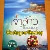 เจ้าสาวสิบแปดมงกุฏ / ใบบัว baiboau สนพ.พิมพ์คำ หนังสือใหม่ *** สนุกค่ะ ***