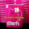 โปร ส่งฟรี เมียเก่า ฉบับ UNCUT / มิลัน หนังสือใหม่ทำมือ***สนุกคะ***