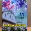 รักสามฤดู / ลัลน์ชนา (ชาตา ) สนพ.อินเลิฟ พลอยวรรณกรรม หนังสือใหม่