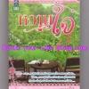 หวานใจ / แมกไม้ สนพ.ดอกหญ้า หนังสือใหม่ *** สนุกมากค่ะ ***