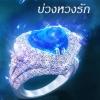 E-book บ่วงหวงรัก (My Sweetheart) ภาคต่อ เพียงใจภักดิ์ / พราภัค Bestseller