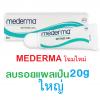 Mederma โฉมใหม่สูตรเดิม Mederma Intense Gel มีเดอม่า อินเทนส์ เจล ปริมาณสุทธิ 20 g. (หลอดใหญ่) เจลลดรอยแผลเป็น รอยดำ รอยจากสิว และแผลคีลอยด์ ราคาถูก ที่สุด สำเนา