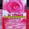 บ่วงรักเพลิงมาร ชุด บ่วงมาร 1 ฉบับเต็ม / ณพิชญานันศ์ หนังสือใหม่ฉบับทำมือ ***
