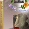 E-book พันธะหัวใจทมิฬ ภาค แค้นรักอสูร้อยเล่ห์ / ไพนารี Bestseller