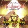 เส้นทางรัก ..แดนไอยคุปต์ ( The Hidden of Egypt ) ภาค : อมตะ ( Immortal ) / ฟินนิกซ์ หนังสือใหม่ทำมือ***