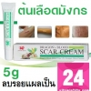 Dragon's blood scar cream 5 กรัม ดรากอน บลัด สการ์ ครีม รักษารอยแผลเป็น แผลผ่าตัด - หลอดเล็ก 5g สำเนา
