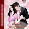 E-book ทัณฑ์รักอาญาสวาท / ไพนารี Bestseller