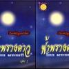 ฟ้าพรางดาว( จันทร์พ่ายดาว ) 2 เล่มจบ / มหานที หนังสือใหม่ทำมือ ***สนุกค่ะ***