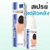 Vitara SE Body Acne Spray 50 ml โลชั่นสเปรย์แบบฉีด ช่วยปกป้องและดูแลผิวจากปัญหาสิว รอยดำ รอยแผลเป็น สำเนา