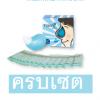 ฮาชชิ พลัส อุปกรณ์ล้างจมูกรุ่นใหม่ - hashi plus nasal rinser - รุ่น แบบ 1 ครบเซต ขวดฮาชชิ+เกลือ