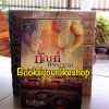 ทัณฑ์พรหมจรรย์ / ใบบัว baiboau หนังสือใหม่ *** สนุกค่ะ ***
