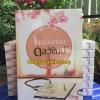 โปรจับคู่ส่งฟรี ในอ้อมกอดดลวัฒน์ / Diary เดหลี หนังสือใหม่ทำมือ