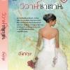 E-book วิวาห์ซาตาน / อังกฤษ