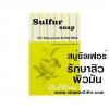Oxe Cure Sulfur Soap for Acne Prone&Oily Skin อ๊อกซี่ เคียว สบู่ ซัลเฟอร์สำหรับผิวที่เป็นสิวง่าย โรคเชื้อรา สะเก็ดเงิน ขนาดใหญ่ 100 กรัม Oxecure สำเนา