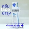 Physiogel Cream 75ml (โฉมใหม่) สั่ง 2 หลอดส่งฟรี! EMS .... Physiogel Cream 75mL Daily Moisture Therapy ครีมบำรุงสำหรับผิวแห้ง ผิวแพ้ง่าย ไม่มีน้ำหอม สารกันเสีย แอลกอฮอล์ และสารแต่งสี สินค้าคุณภาพ มีรีวิว review เพียบ