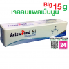 Actewound Si Silicone Gel 15g Bigsize ซิลิโคนเจล รักษารอยแผลเป็น แผลนูน แผลคีลอยด์ ดีกว่า Dermatix