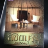 ลิขิตมาร (ซีรี่ย์เทพบุตรมาร ลำดับที่ 3 )/ ใบบัว หนังสือใหม่