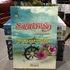 ราชนาวีที่รัก ซีรีย์ชุดภารกิจรัก / เฟื่องนคร สนพ.ดอกหญ้า หนังสือใหม่
