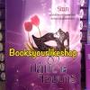 โปร สั่งคู่ ส่งฟรี ปล้นใจจอมมาร ซีรีย์ ชุด Touch love ลำดับที่ 2 จบในเล่ม / รัตมา หนังสือใหม่ *** สนุกมากค่ะ ***