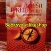 พ่ายรักเพลิงปรารถนา / สะมะเรีย(ปานไพลิน) หนังสือใหม่ทำมือ *** สนุกค่ะ ***