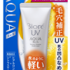 Biore UV Aqua Rich Watery Mousse SPF50/PA++++