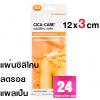 Cica-Care 3x12cm แผ่น เจลซิลิโคนใส ลดรอยแผลเป็นนูนแดง รับรองผลทางการแพทย์จากประเทศอังกฤษ ( CicaCare, Cica care )