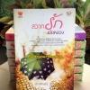สวาทรักเมียหลวง / เสาวลักษณ์ สนพTouch Publications หนังสือใหม่ สนุกคะ