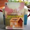 ดวงใจสี่ทิศ / สิรินรชา นาถธีรธาดา หนังสือใหม่ทำมือ***สนุกคะ***
