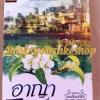 อาญารักคนเถื่อน / Nerfertiti หนังสือใหม่ สนพ.Taratorn Publication [ & ] *** สนุกมาก***