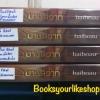 วิมานสวาท / ใบบัว,baiboau ,ญาณกวี หนังสือใหม่ทำมือ***มีตำหนิ ของกระดาษเหลือง แต่ด้านในขาวปกติ ***