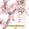 บุพเพเล่ห์รัก 2 เล่มจบ นิยายจีนโบราณ / ผู้เขียน Queenrabbit หนังสือใหม่ทำมือ