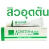 VITARA Acnetin-A 0.025% Cream 7G ไวทาร่า แอคเนติน- เอ สูตรเดียวกับ Retin-A รักษาสิว ควบคุมความมันบนใบหน้า สำเนา