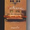 พิศวาสลวง โดย เกดแก้ว / หนังสือใหม่