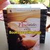 โปร ส่งฟรี ทัณฑ์แห่งรัก / มาชาวีร์ หนังสือใหม่ทำมือ***สนุกคะ*** เหลือ 2 เเล่ม
