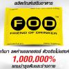 FOD อาหารเสริมบำรุงตับ ลดอาการเมา ราคาถูกพิเศษ