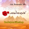 เส้นทางรัก ..แดนไอยคุปต์ ภาค Remember Me. / ฟินนิกซ์ หนังสือใหม่ทำมือ***