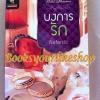 บงการรัก / Nefertiti หนังสือใหม่ สนพ.Taratorn Publication [ รวิกานต์ &ชลลดา ] *** สนุกมาก***
