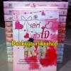 เล่ห์หัวใจ / สายไหม หนังสือใหม่ทำมือ *** สนุกค่ะ ***