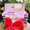 โปรจับคู่ส่งฟรี นางบำเรอแสนรัก (ราม-ดา) ,พ่ายรักนางบำเรอ (ฉัตร-ดรีม) ขยาทิมาต หนังสือใหม่ทำมือ
