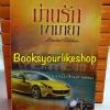 โปรส่งฟรี + ม่านรักเงามายา Limited Edition / นางฟ้าในสายลม ( อุษากนิษฐ์ ) หนังสือใหม่ทำมือ *** สนุกค่ะ ***