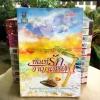 ทัณฑ์รักอาญาเสน่หา / เตชิตา ดอกหญ้า หนังสือใหม่ สนุกคะ