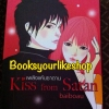 เพลิงแค้นซาตาน kiss for satan /  baiboau ,ใบบัว,ญาณกวี หนังสือใหม่